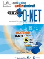 แนวข้อสอบ คณิตศาสตร์ ป.6 o-net