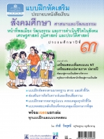 แบบฝึกหัดเสริม สังคมศึกษา ป.3 หน้าที่พลเมือง