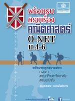 พร้อมรบครบเครื่อง คณิตศาสตร์ O-Net ม.4-6