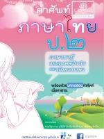 คำศัพท์ ภาษาไทย ป.2