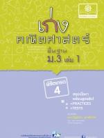 เก่งคณิตศาสตร์ พื้นฐาน ม.3 เล่ม 1