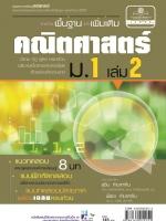 คู่มือคณิตศาสตร์ พื้นฐานและเพิ่มเติม ม.1 เล่ม 2