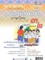 แบบฝึกเสริม ภาษาไทย ป.3 เล่ม 2 ภาษาพาที