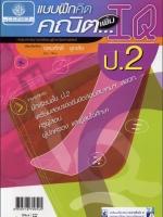 แบบฝึกคิด คณิตเพิ่ม IQ ป.2