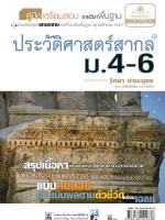 คู่มือเตรียมสอบสังคม ประวัติศาสตร์สากล ม.4-6