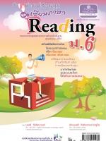 คู่มือพ่อแม่สอนลูก ชุดเซียนภาษา reading ม.6