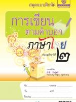 สมุดแบบฝึกหัด การเขียนตามคำบอก ภาษาไทย ป.2