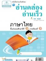 อ่านคล่อง อ่านเร็ว ภาษาไทย ป.1 ภาคเรียนที่ 1