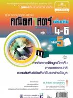 คู่มือคณิตศาสตร์ เพิ่มเติม ม. 4 - 6 เล่ม 5