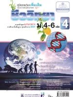 คู่มือชีววิทยา เพิ่มเติม ม. 4-6 เล่ม 4