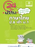 24 ชม. ปราบภาษาไทย ป.6 เข้า ม.1