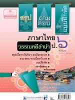 สรุป ถามตอบ และแบบฝึกหัด ภาษาไทย ป.6 วรรณคดีลำนำ