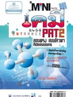 mini คัมภีร์เคมี Pat 2 ม. 4 - 6
