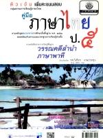 ติวเข้ม คู่มือภาษาไทย ป.5 วรรณคดีลำนำ ภาษาพาที