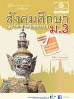 คู่มือสังคมศึกษา ศาสนาและวัฒนธรรม ม.3 ปรับปรุงใหม่ 2560