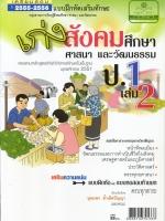 เก่ง สังคมศึกษา สาสนาและวัฒนธรรม ป.1 เล่ม 2