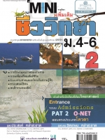 mini ชีววิทยา เพิ่มเติม ม. 4-6 เล่ม 2