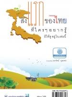 สิ่งแรกของประเทศไทย