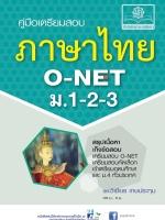 คู่มือเตรียมสอบภาษาไทย ม.1-2-3 O-NET