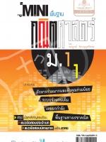 Mini คณิตศาสตร์พื้นฐาน ม.1 เล่ม 1
