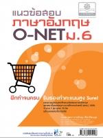แนวข้อสอบภาษาอังกฤษ O-NET ม.6