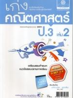 เก่ง คณิตศาสตร์ ป.3 เล่ม 2