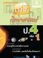 เก่ง วิทยาศาสตร์ ป.4 เล่ม 1