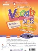 คู่มือพ่อแม่สอนลูก ชุดเซียนภาษา vocab ม.5