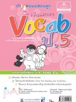 คู่มือพ่อแม่สอนลูก ชุด เซียนภาษา Vocab ป.5