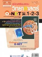 คู่มือเตรียมสอบวิทยาศาสตร์ ม.1-2-3 O-NET