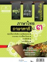 สรุป ถามตอบ และแบบฝึกหัด ภาษาไทย ป.3 ภาษาพาที