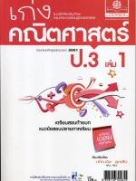 เก่ง คณิตศาสตร์ ป.3 เล่ม 1