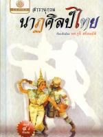 สารานุกรมนาฏศิลป์ไทย