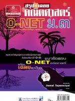 สรุป เฉลย คณิตศาสตร์ ม.3 O-NET