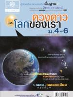 คู่มือเตรียมสอบวิทยาศาสตร์ ดวงดาวและโลกของเรา ม.4-6