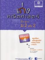เก่งคณิตศาสตร์ พื้นฐาน ม.2 เล่ม 2