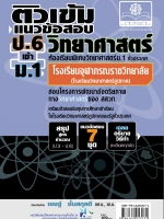 ติวเข้มแนวข้อสอบวิทยาศาสตร์ ป.6 เข้า ม.1 ห้องเรียนพิเศษวิทยาศาสตร์ ม.1 ทั่้วประเทศ