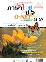 สรุป เฉลย เก็ง ภาษาไทย ป.6 O-Net และสอบเข้า ม.1