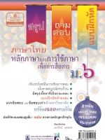 สรุป ถาม ตอบ และแบบฝึกหัดภาษาไทย หลักและการใช้ภาษาเพื่อการสื่อสาร ม.6