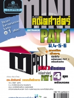 mini คัมภีร์คณิตศาสตร์ Pat 1 ม. 4 - 6