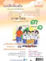 แบบฝึกเสริม ภาษาไทย ป.3 เล่ม 1 ภาษาพาที