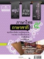 สรุป ถามตอบ และแบบฝึกหัด ภาษาไทย ป.5 ภาษาพาที
