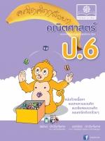 คณิตคิดกล้วยๆ คณิตศาสตร์ ป.6