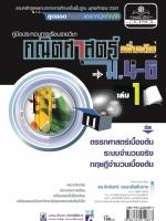 คู่มือคณิตศาสตร์ เพิ่มเติม ม. 4 - 6 เล่ม 1