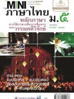 mini ภาษาไทย ม.5 หลักภาษาเพื่อการสื่อสาร และวรรณคดีวิจักษ์