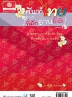 ศัพท์ไทยที่มักอ่านผิด