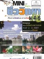 mini ชีววิทยาพื้นฐาน ม. 4-6 (วิทย์ + ศิลป์)