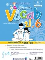 คู่มือพ่อแม่สอนลูก ชุด เซียนภาษา Vocab ป.6