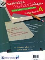 แบบฝึกทักษะภาษาอังกฤษพื้นฐาน ป.4