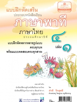 แบบฝึกเสริม ภาษาไทย ป.4 เล่ม 1 ภาษาพาที